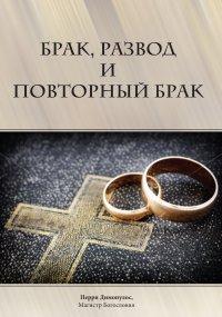 Брак, развод и повторный брак
