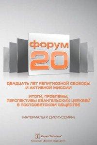 Форум20. Двадцать лет религиозной свободы иактивной миссии