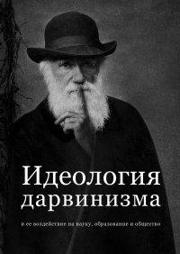 Идеология дарвинизма