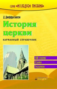 История церкви. Карманный справочник
