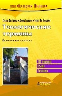 Теологические термины. Карманный словарь