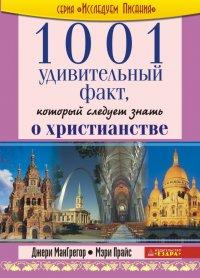1001 удивительный факт, который следует знать о христианстве