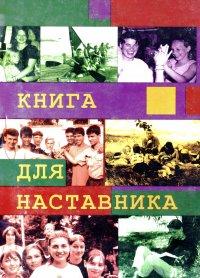 Книга для наставника