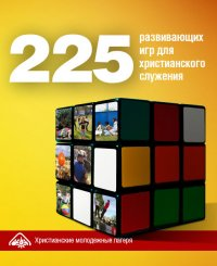 225 развивающих игр для христианского служения