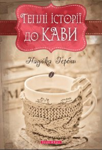 Теплі історії до кави
