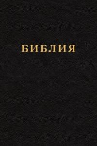 Библия. Канонические и неканонические книги