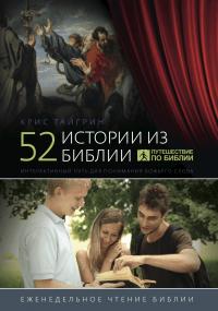 52 истории из Библии