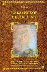 Библейское зеркало