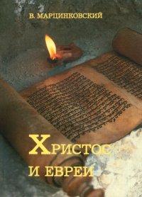 Христос и евреи