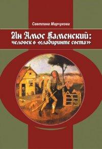 Ян Амос Коменский: человек в «лабиринте света»