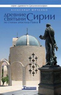 Древние святыни Сирии. По стопам апостола Павла