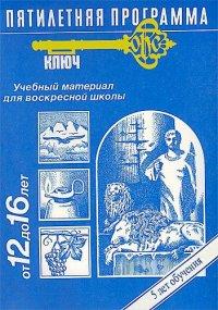 Программа «Ключ». Уроки для Воскресной школы (12-16 лет)