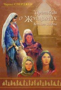 Проповеди о женщинах Ветхого Завета