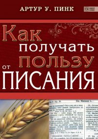 Как получать пользу от Писания