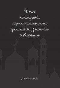 Что каждый христианин должен знать о Коране