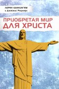 Приобретая мир для Христа