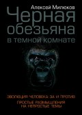 Черная обезьяна в темной комнате