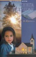 Книга дедушки