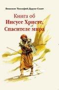 Книга об Иисусе Христе, Спасителе мира
