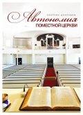 Автономия поместной церкви