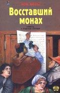 Восставший монах. Рассказ оМартине Лютере