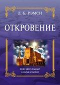 Откровение о Царстве Христа
