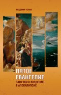 Пятое Евангелие. Заметки кВведению вАпокалипсис