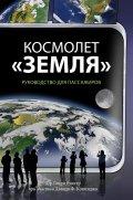 Космолет «Земля». Руководство для пассажиров