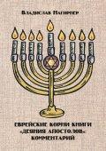 Еврейские корни книги «Деяния апостолов»: комментарий