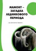 Мамонт— загадка ледникового периода
