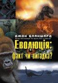 Еволюція: факт чи вигадка?