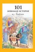 101 любимая история изБиблии