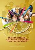 Миссия в Евразии: опыт и новые инициативы евангельских церквей. Часть1. Обзор