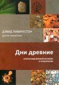Дни древние. Очерки библейской истории и археологии