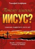 Почему именно Иисус? Беседы с неверующими с позиции их неверия