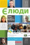 Єлюди. Теплі історії з Майдану