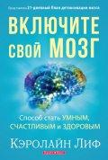 Включите свой мозг. Способ стать умным, счастливым издоровым