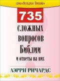 735 сложных вопросов Библии и ответы на них
