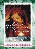 Дочь Иерусалима