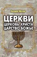 Церкви, Церковь Христа, Царство Божье