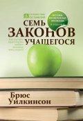 Семь законов учащегося