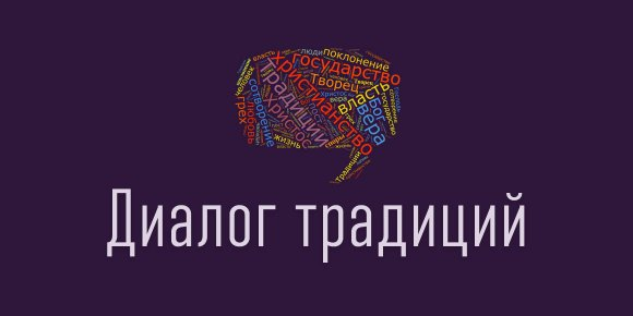 Серия «Диалог традиций»