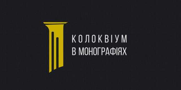 Серия «Колоквіум в монографіях»