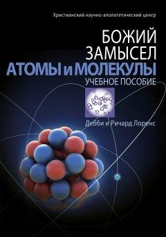 Божий замысел. Атомы и молекулы