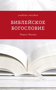 Библейское богословие. Учебное пособие
