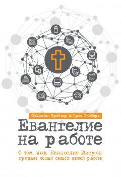 Евангелие наработе. Отом, как Евангелие Иисуса придает новый смысл нашей работе