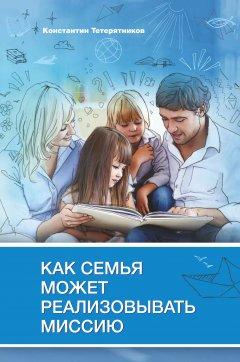 Как семья может реализовывать миссию