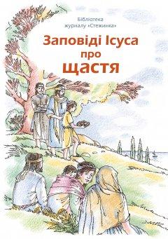 Заповіді Ісуса про щастя