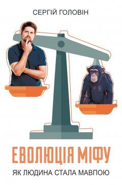 Еволюція міфу. Як людина стала мавпою