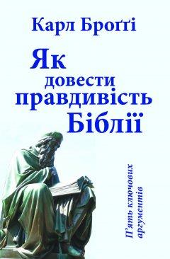 Як довести правдивість Біблії